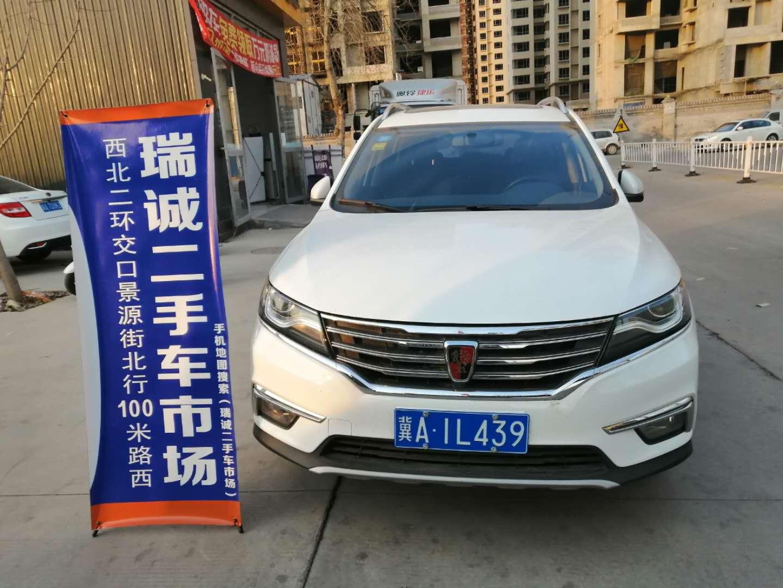 荣威RX5 二手车市场选瑞诚
