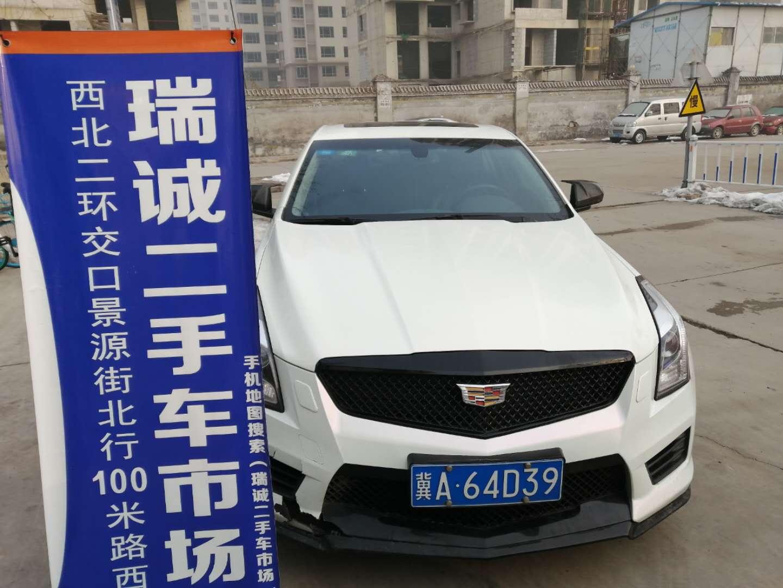 凯迪拉克ATS-L 二手车市场选瑞诚
