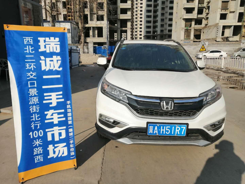 本田CR-V 二手车市场选瑞诚