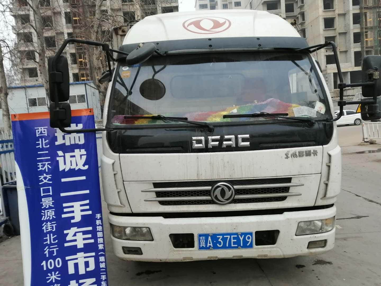 东风股份多利卡 二手车市场选瑞诚