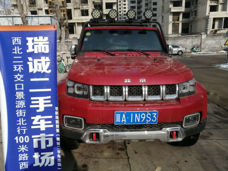 北京BJ40 二手车市场选瑞诚