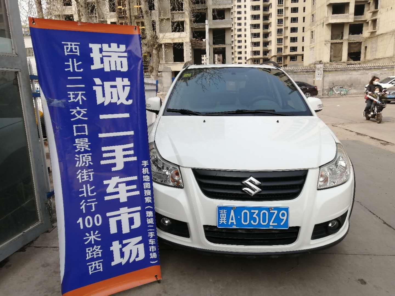 天语SX4 二手车市场选瑞诚