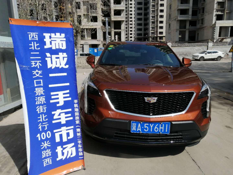 凯迪拉克XT4 二手车市场选瑞诚